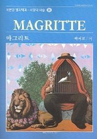 마그리트 (서양의 미술 39)