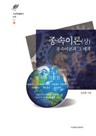 종속이론(상)