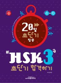 20일 초단기 집중 신HSK 3급 합격하기