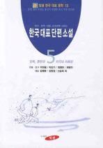 한국대표단편소설 5