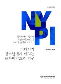 한국아동 청소년 패널조사2010 3 데이터 분석보고서. 3