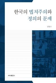한국의 법치주의와 정의의 문제