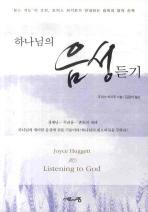 하나님의 음성듣기