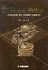 한국제주 역사.문화뿌리학(상)