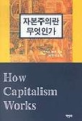 자본주의란 무엇인가