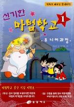 신기한 마법학교 1(주니어과정)