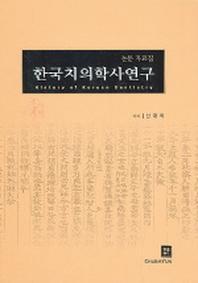 한국치의학사연구(논문자료집)