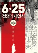 6 25 전쟁의 재인식