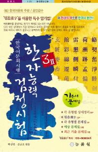 한국어문회 시행 한자능력검정시험 3급2(8절)