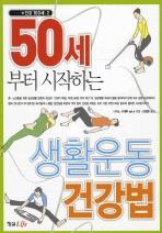 50세부터 시작하는 생활운동 건강법