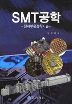 SMT공학: 전자부품장착기술