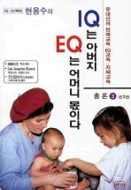IQ EQ박사 현용수의 IQ는 아버지 EQ는 어머니 몫이다. 3