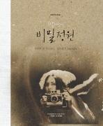 박지윤의 비밀정원