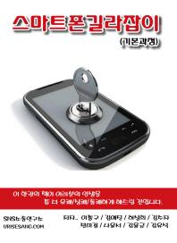 스마트폰 길라잡이 (기본과정)