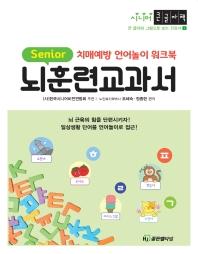 뇌훈련 교과서(큰글자책)