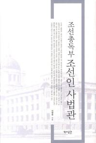 조선총독부 조선인사법관