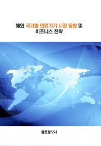 해외 국가별 의료기기 시장동향 및 비즈니스 전략