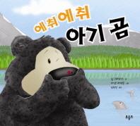에취 에취 아기곰
