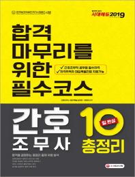 간호조무사 10일 완성 총정리(2019)(8절)