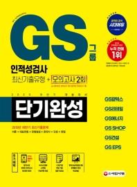 GS그룹 인적성검사 단기완성 최신기출유형+모의고사 2회(2020 하반기)