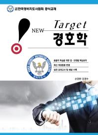 New Target 경호학(2021)