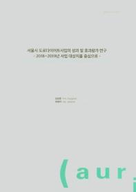 서울시 도로다이어트사업의 성과 및 효과평가 연구 -2018~2019년 사업 대상지를 중심으로-
