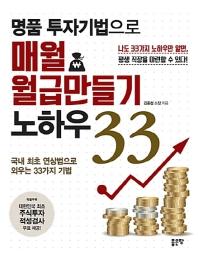명품 투자기법으로 매월 월급만들기 노하우 33