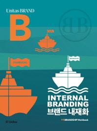 유니타스 브랜드 Vol. B: Internal Branding 브랜드 내재화