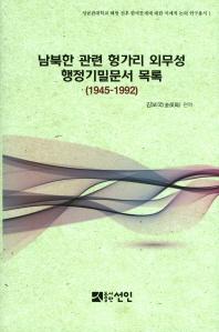 남북한 관련 헝가리 외무성 행정기밀문서 목록(1945-1992)