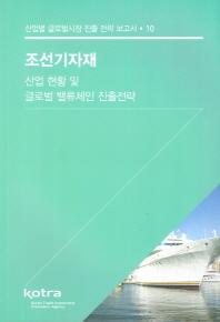 조선기자재 산업 현황 및 글로벌 밸류체인 진출전략