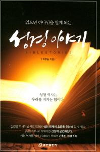 읽으면 하나님을 알게 되는 성경이야기