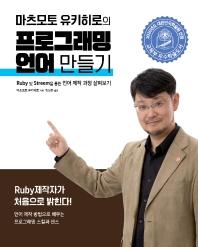 마츠모토 유키히로의 프로그래밍 언어 만들기