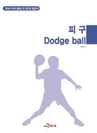 피구(Dodge ball)