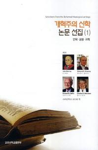 개혁주의 신학 논문 선집. 1