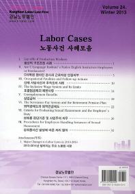 노동사건 사례모음(2013 WInter Volume 24)