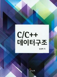C/C++ 데이터구조