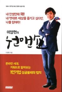 이영현의 원맨쇼