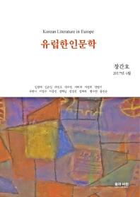 유럽한인문학(창간호 2017년 4월)