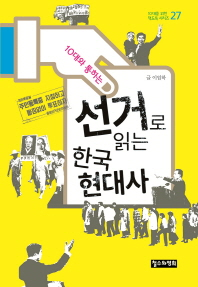 10대와 통하는 선거로 읽는 한국 현대사