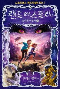 랜드 오브 스토리. 2: 돌아온 마법사(하)