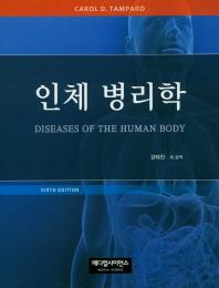 인체병리학