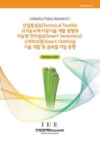산업용섬유 고기능소재 가공기술 개발 동향과 지능형 전자섬유 스마트의류 기술 개발 및 글로벌 기업 동향