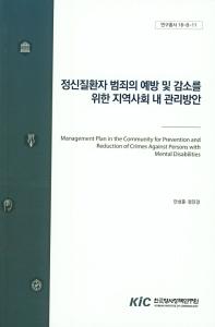 정신질환자 범죄의 예방 및 감소를 위한 지역사회 내 관리방안