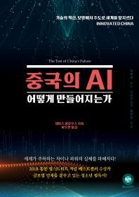 중국의 AI 어떻게 만들어지는가