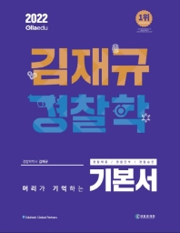 2022 김재규 경찰학 기본서