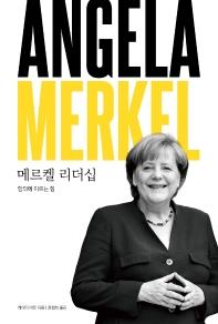 메르켈 리더십