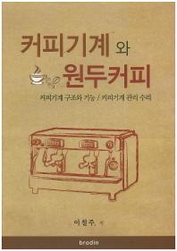 커피기계와 원두커피