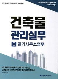 건축물 관리실무. 1: 관리사무소업무