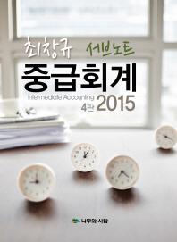 최창규 중급회계 서브노트(2015)