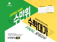수만휘 수학대가 고등 수학영역 나형 Final 봉투 모의고사(2018 수능대비)(8절)